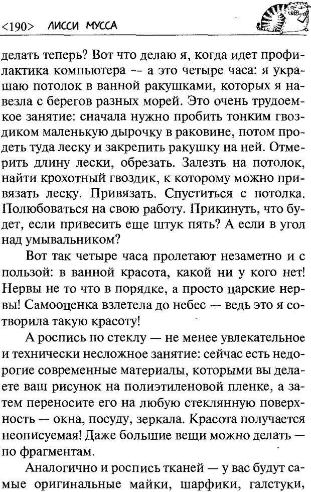 DJVU. 50 шагов к стройности. Чернакова З. В. Страница 188. Читать онлайн