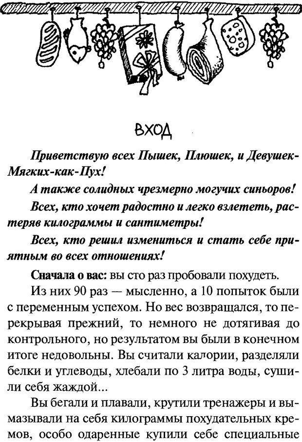 DJVU. 50 шагов к стройности. Чернакова З. В. Страница 19. Читать онлайн