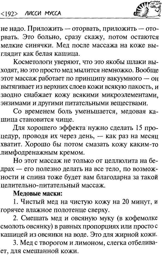 DJVU. 50 шагов к стройности. Чернакова З. В. Страница 190. Читать онлайн