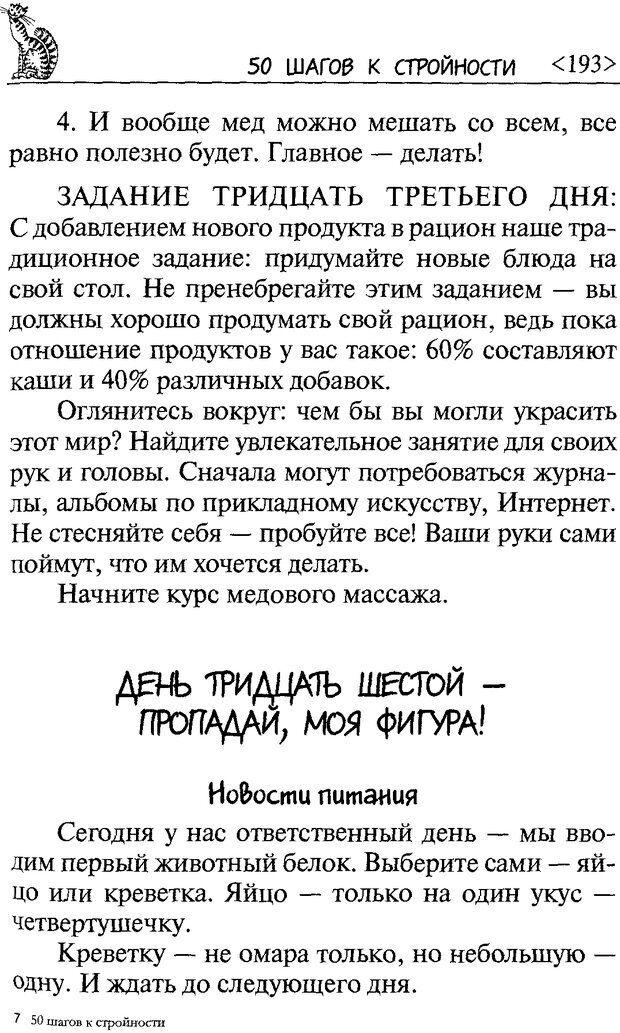 DJVU. 50 шагов к стройности. Чернакова З. В. Страница 191. Читать онлайн