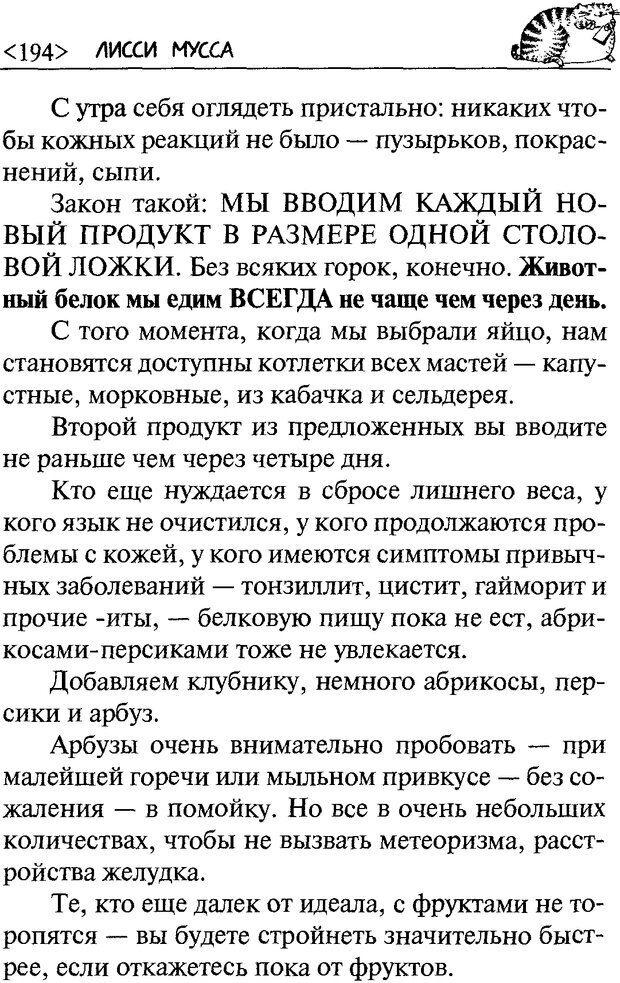 DJVU. 50 шагов к стройности. Чернакова З. В. Страница 192. Читать онлайн