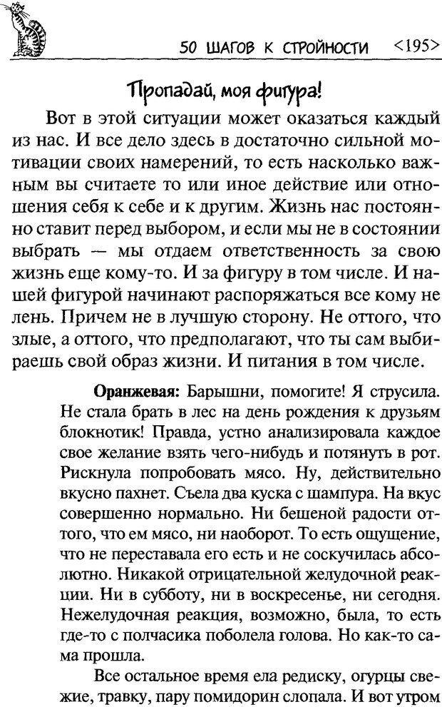 DJVU. 50 шагов к стройности. Чернакова З. В. Страница 193. Читать онлайн