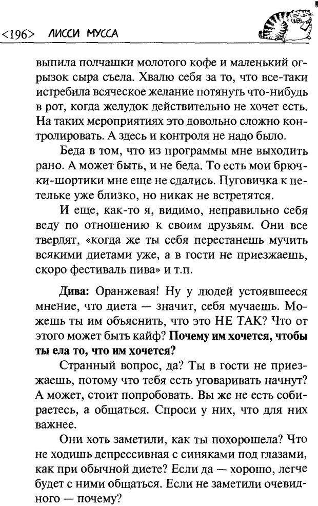 DJVU. 50 шагов к стройности. Чернакова З. В. Страница 194. Читать онлайн