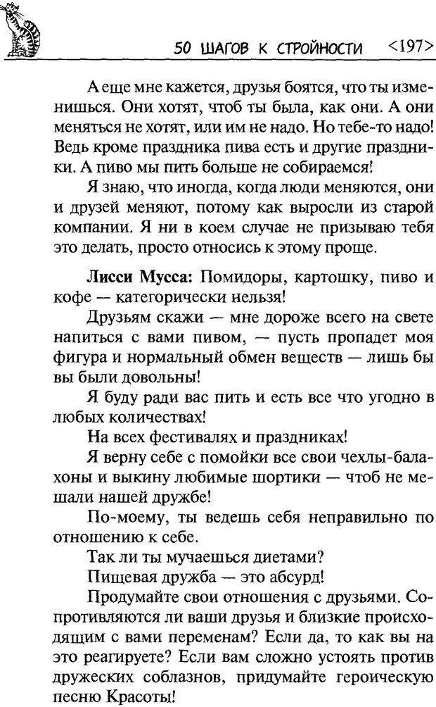 DJVU. 50 шагов к стройности. Чернакова З. В. Страница 195. Читать онлайн