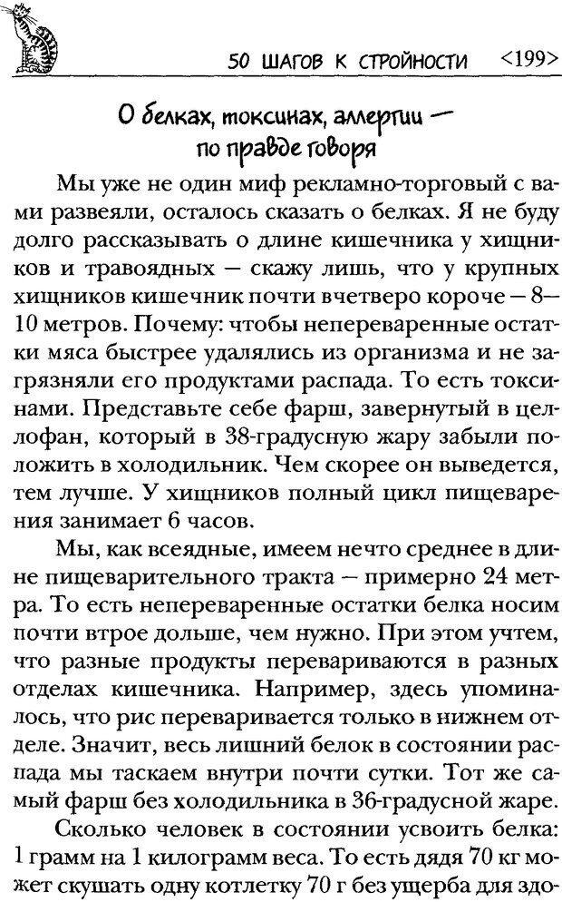 DJVU. 50 шагов к стройности. Чернакова З. В. Страница 197. Читать онлайн