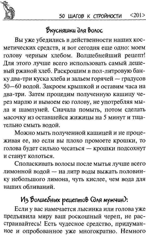 DJVU. 50 шагов к стройности. Чернакова З. В. Страница 199. Читать онлайн
