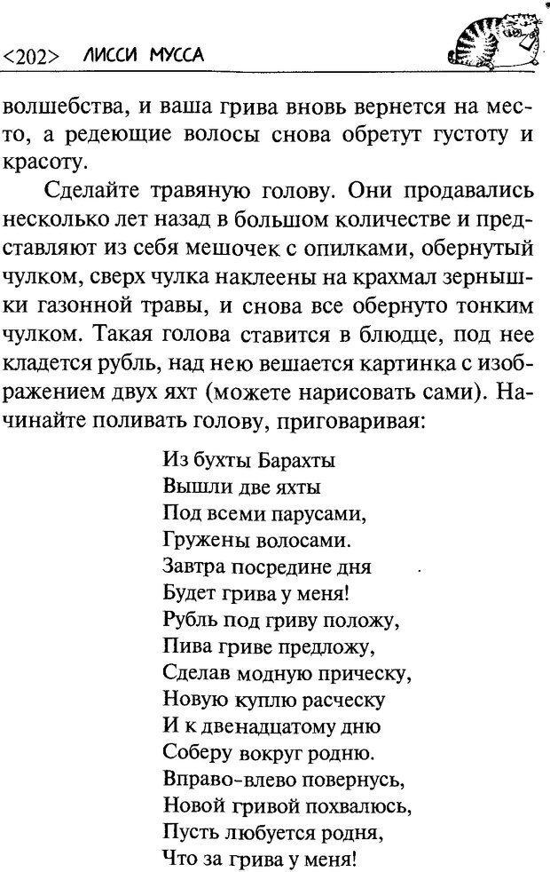 DJVU. 50 шагов к стройности. Чернакова З. В. Страница 200. Читать онлайн
