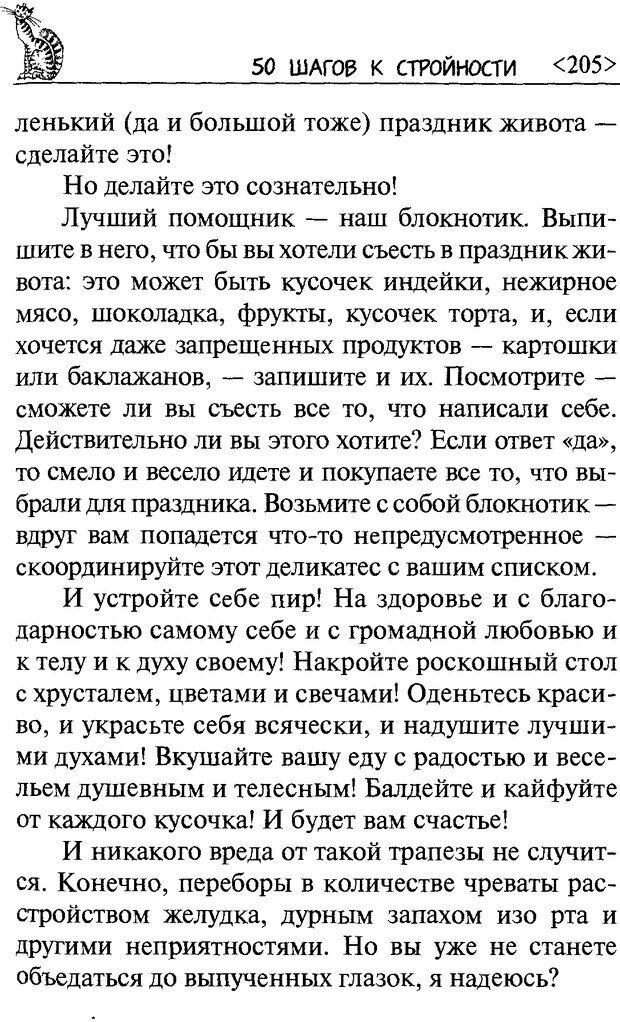 DJVU. 50 шагов к стройности. Чернакова З. В. Страница 203. Читать онлайн