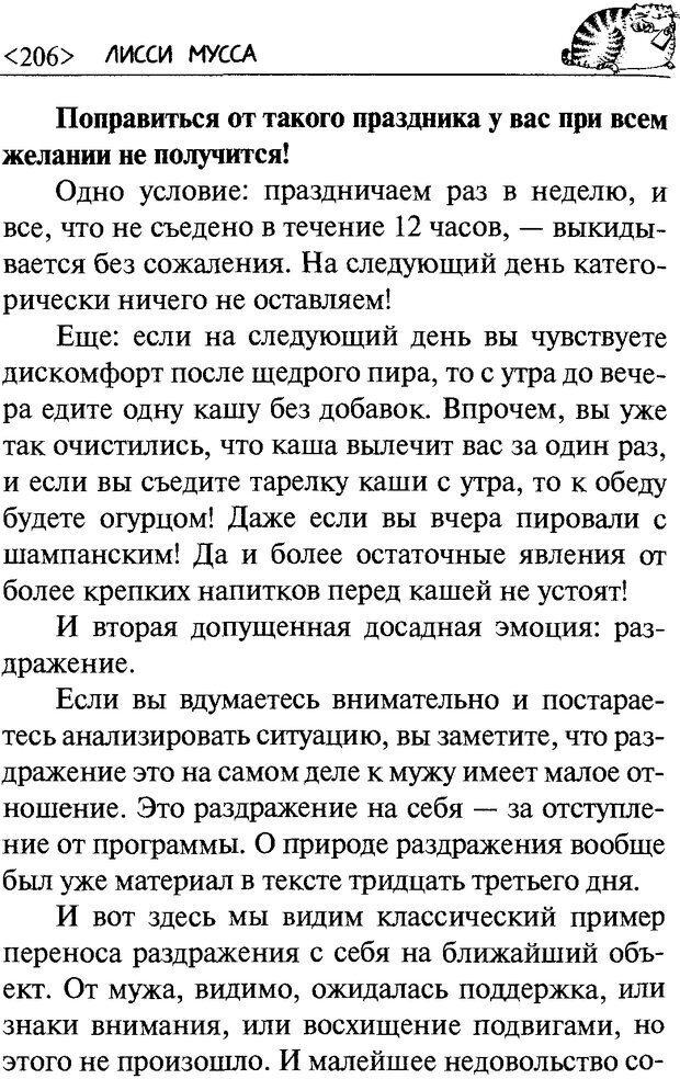 DJVU. 50 шагов к стройности. Чернакова З. В. Страница 204. Читать онлайн