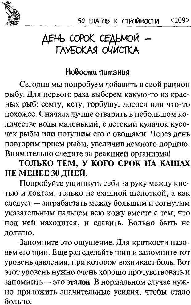DJVU. 50 шагов к стройности. Чернакова З. В. Страница 207. Читать онлайн