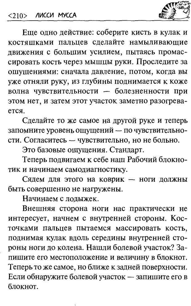 DJVU. 50 шагов к стройности. Чернакова З. В. Страница 208. Читать онлайн