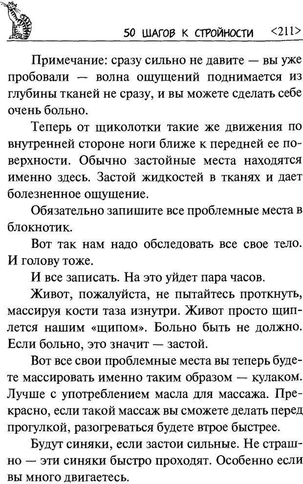 DJVU. 50 шагов к стройности. Чернакова З. В. Страница 209. Читать онлайн