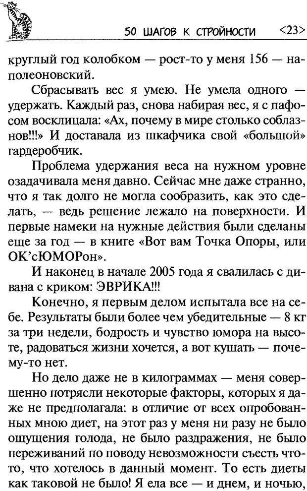 DJVU. 50 шагов к стройности. Чернакова З. В. Страница 21. Читать онлайн