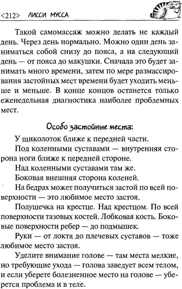 DJVU. 50 шагов к стройности. Чернакова З. В. Страница 210. Читать онлайн