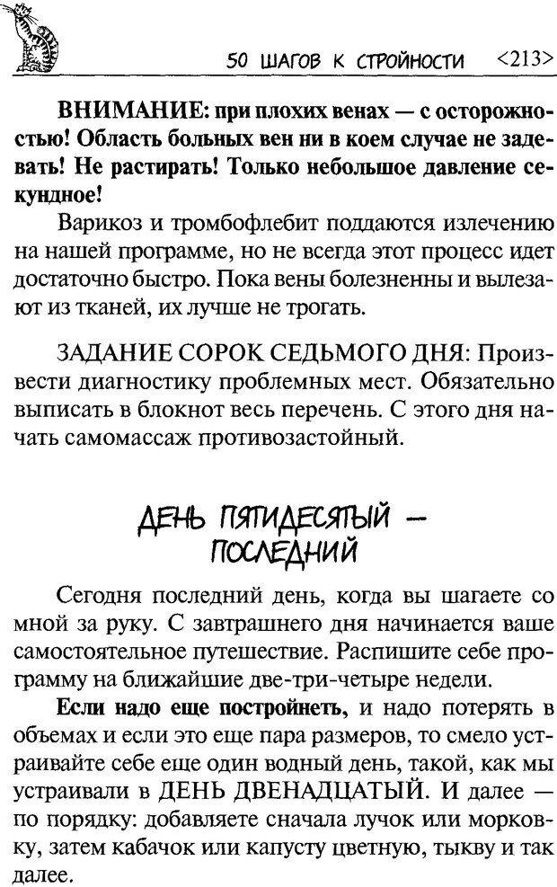 DJVU. 50 шагов к стройности. Чернакова З. В. Страница 211. Читать онлайн