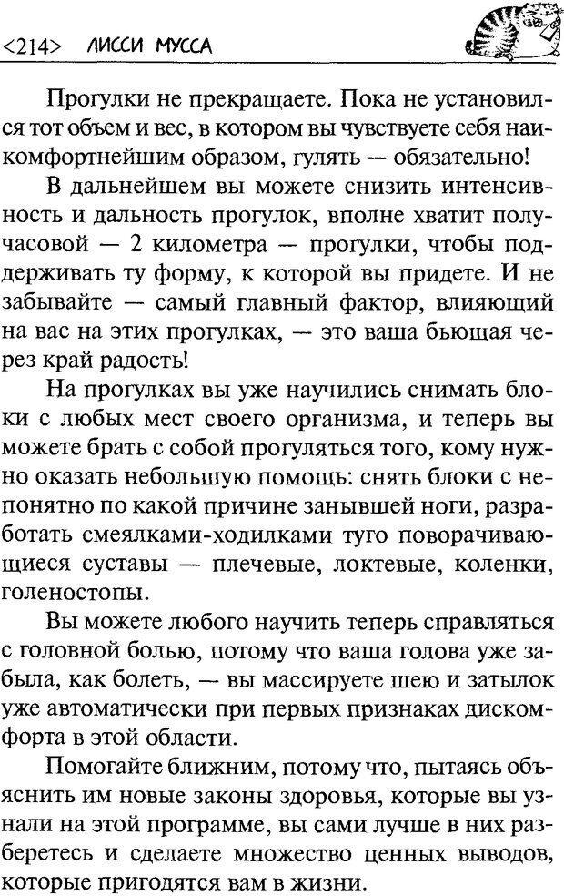 DJVU. 50 шагов к стройности. Чернакова З. В. Страница 212. Читать онлайн