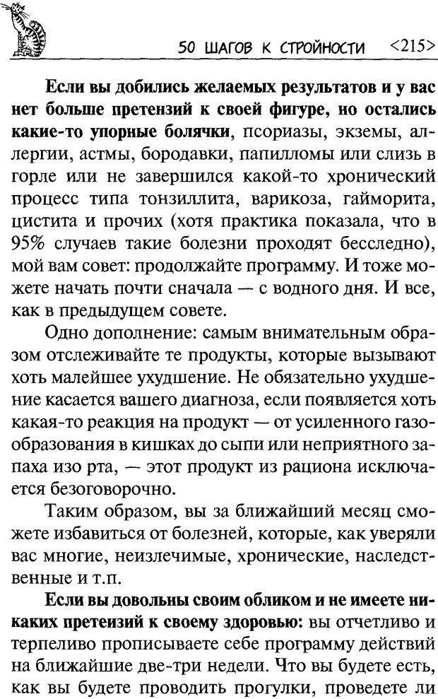 DJVU. 50 шагов к стройности. Чернакова З. В. Страница 213. Читать онлайн