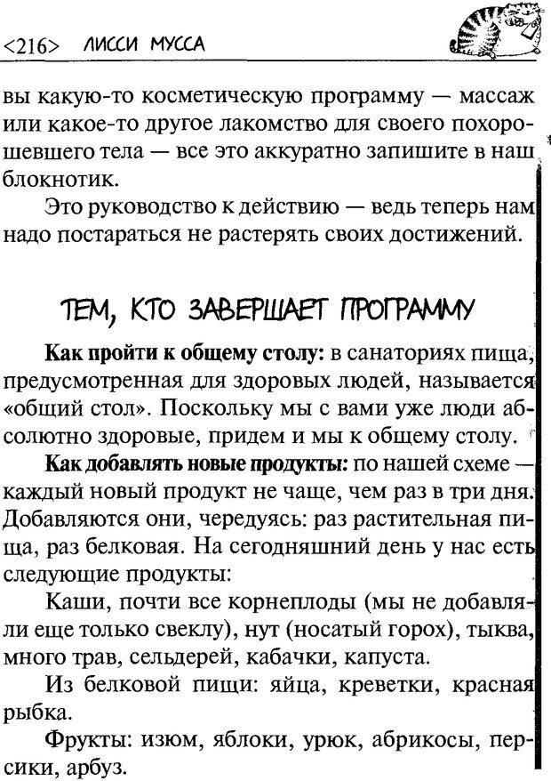 DJVU. 50 шагов к стройности. Чернакова З. В. Страница 214. Читать онлайн
