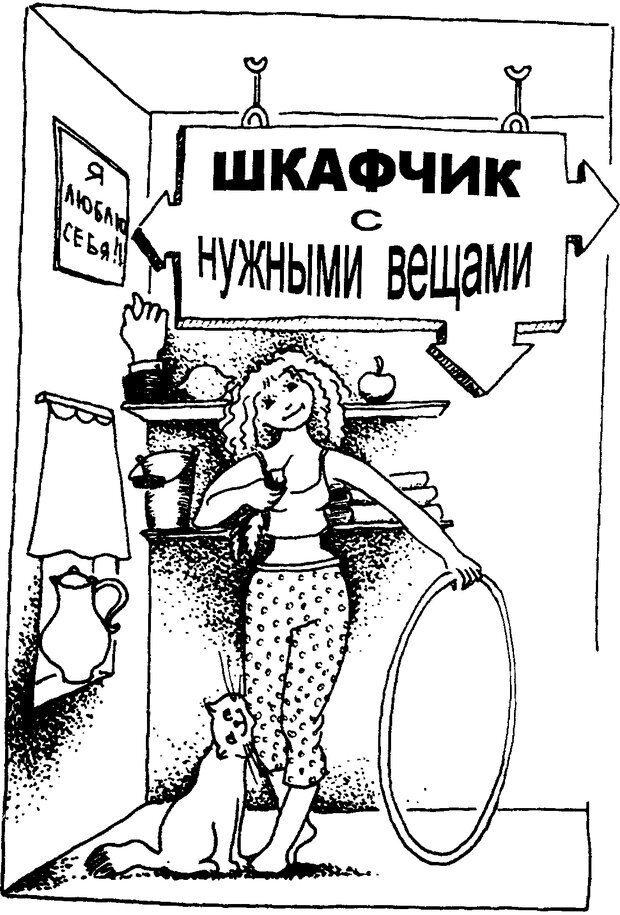 DJVU. 50 шагов к стройности. Чернакова З. В. Страница 215. Читать онлайн