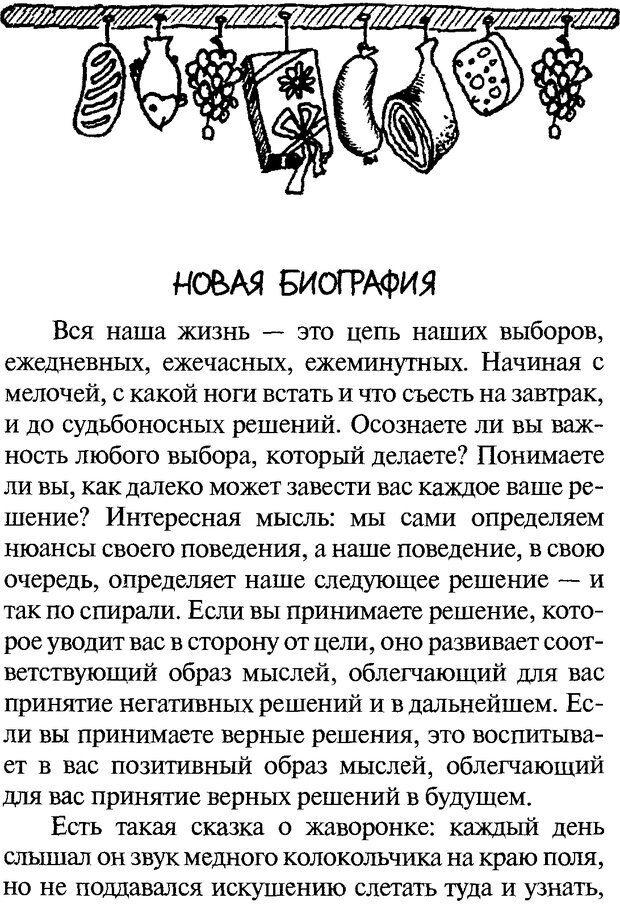 DJVU. 50 шагов к стройности. Чернакова З. В. Страница 216. Читать онлайн