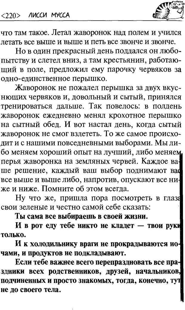 DJVU. 50 шагов к стройности. Чернакова З. В. Страница 217. Читать онлайн