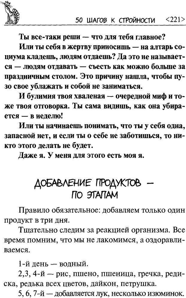DJVU. 50 шагов к стройности. Чернакова З. В. Страница 218. Читать онлайн