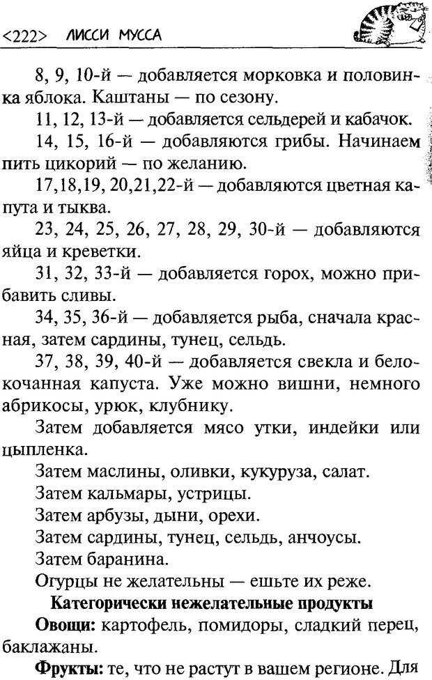 DJVU. 50 шагов к стройности. Чернакова З. В. Страница 219. Читать онлайн