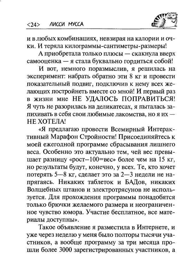 DJVU. 50 шагов к стройности. Чернакова З. В. Страница 22. Читать онлайн