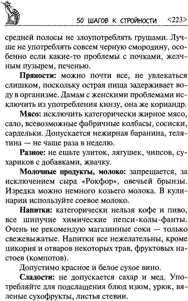 DJVU. 50 шагов к стройности. Чернакова З. В. Страница 220. Читать онлайн