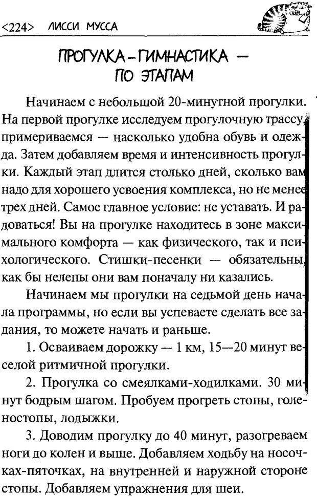 DJVU. 50 шагов к стройности. Чернакова З. В. Страница 221. Читать онлайн