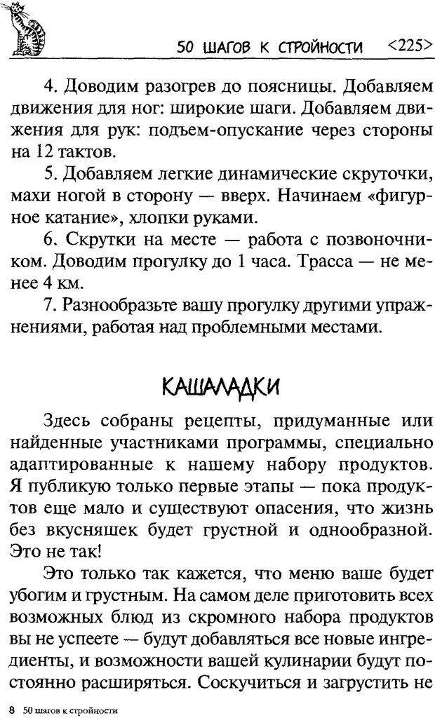 DJVU. 50 шагов к стройности. Чернакова З. В. Страница 222. Читать онлайн