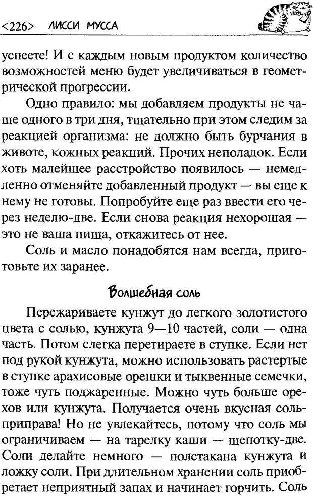 DJVU. 50 шагов к стройности. Чернакова З. В. Страница 223. Читать онлайн