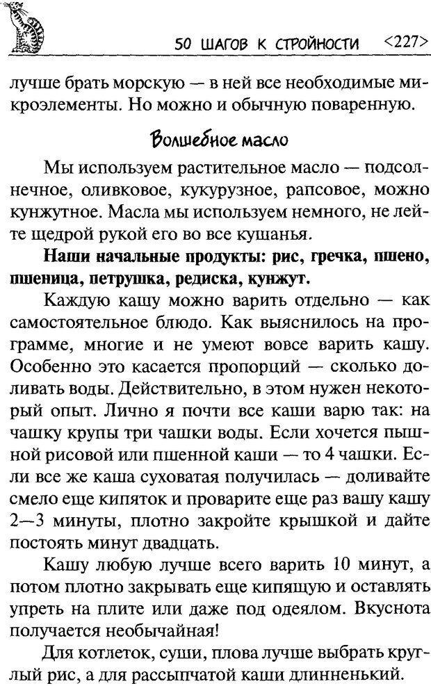 DJVU. 50 шагов к стройности. Чернакова З. В. Страница 224. Читать онлайн