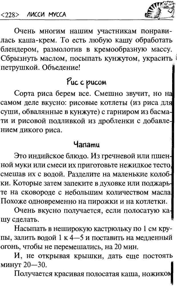 DJVU. 50 шагов к стройности. Чернакова З. В. Страница 225. Читать онлайн