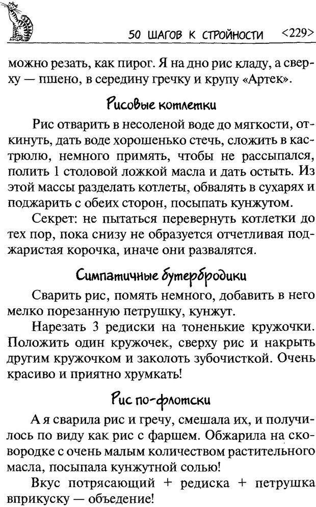 DJVU. 50 шагов к стройности. Чернакова З. В. Страница 226. Читать онлайн