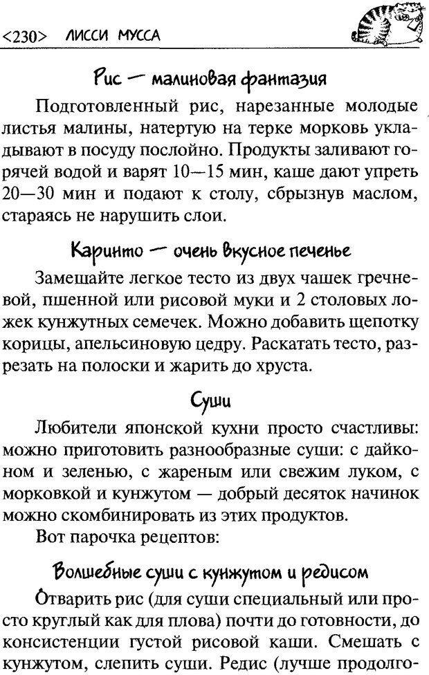 DJVU. 50 шагов к стройности. Чернакова З. В. Страница 227. Читать онлайн