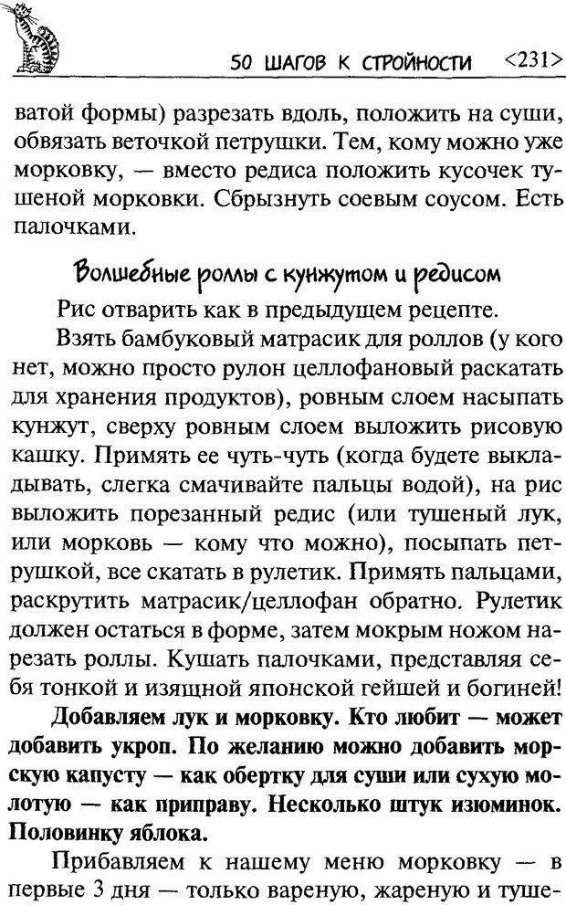DJVU. 50 шагов к стройности. Чернакова З. В. Страница 228. Читать онлайн