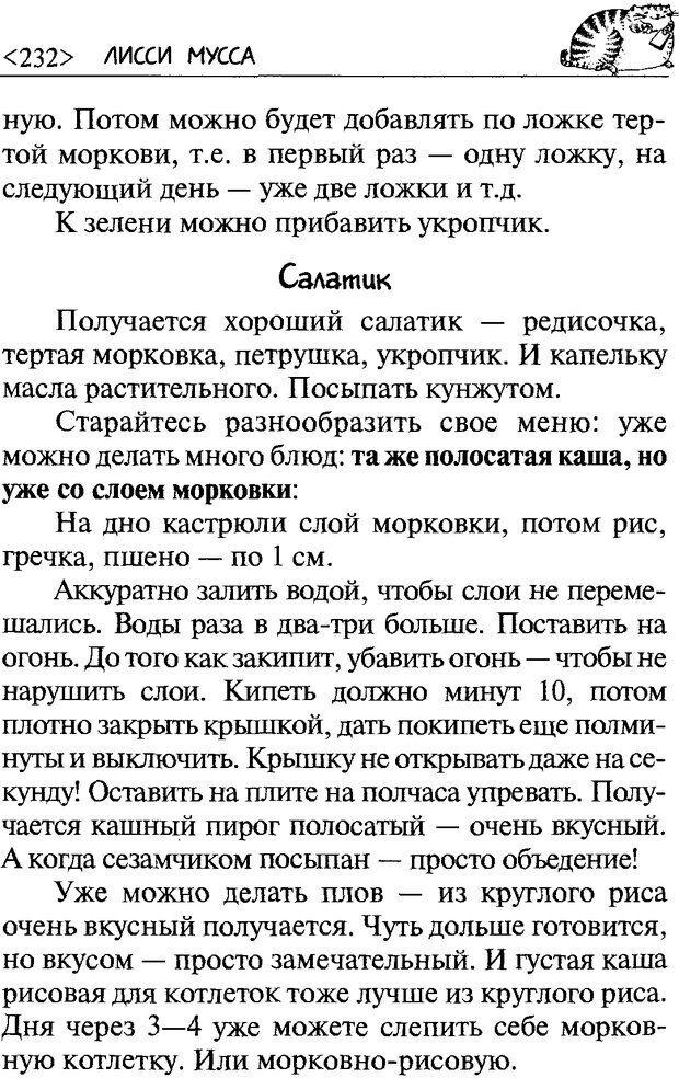 DJVU. 50 шагов к стройности. Чернакова З. В. Страница 229. Читать онлайн