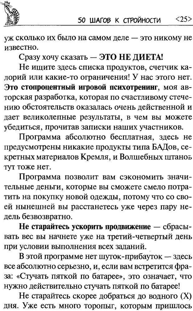 DJVU. 50 шагов к стройности. Чернакова З. В. Страница 23. Читать онлайн