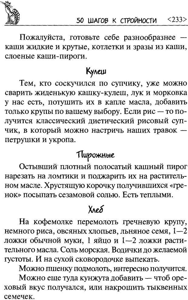 DJVU. 50 шагов к стройности. Чернакова З. В. Страница 230. Читать онлайн