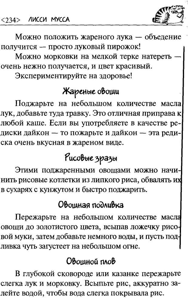 DJVU. 50 шагов к стройности. Чернакова З. В. Страница 231. Читать онлайн
