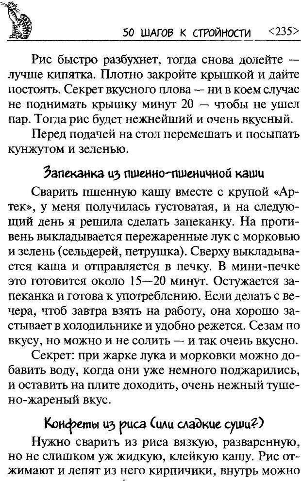 DJVU. 50 шагов к стройности. Чернакова З. В. Страница 232. Читать онлайн