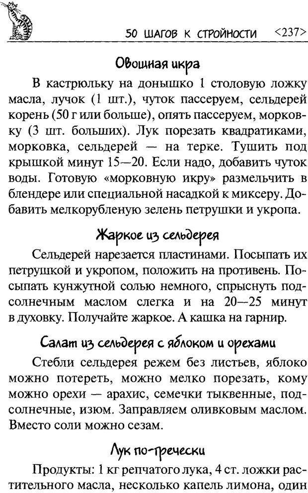 DJVU. 50 шагов к стройности. Чернакова З. В. Страница 234. Читать онлайн
