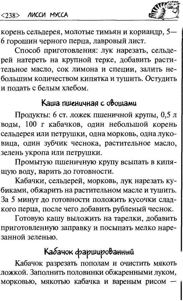 DJVU. 50 шагов к стройности. Чернакова З. В. Страница 235. Читать онлайн