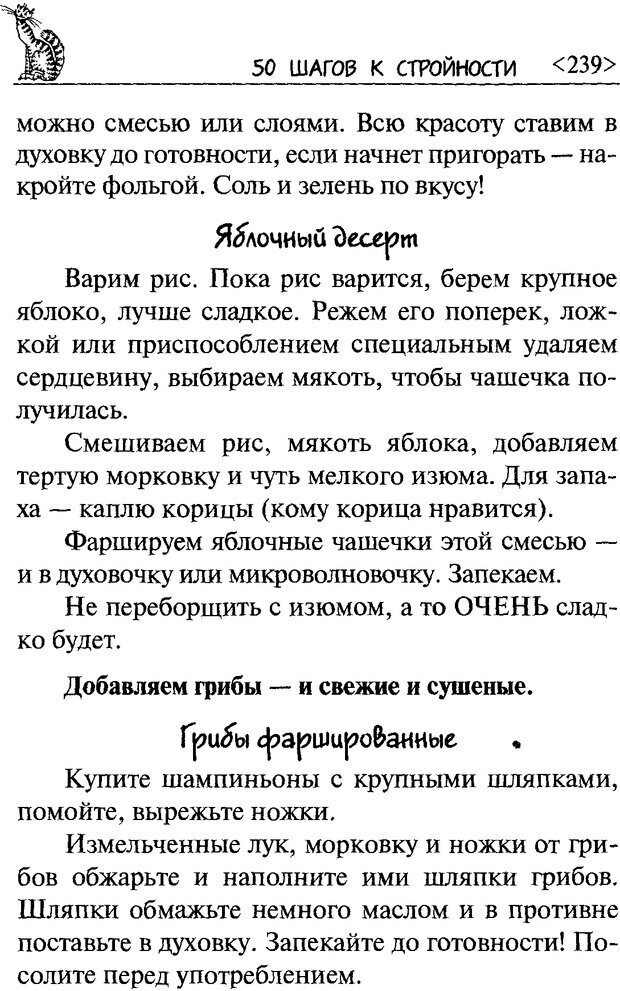 DJVU. 50 шагов к стройности. Чернакова З. В. Страница 236. Читать онлайн