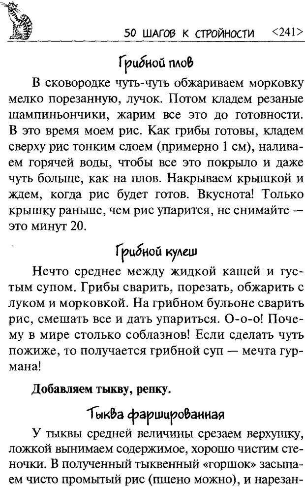 DJVU. 50 шагов к стройности. Чернакова З. В. Страница 238. Читать онлайн