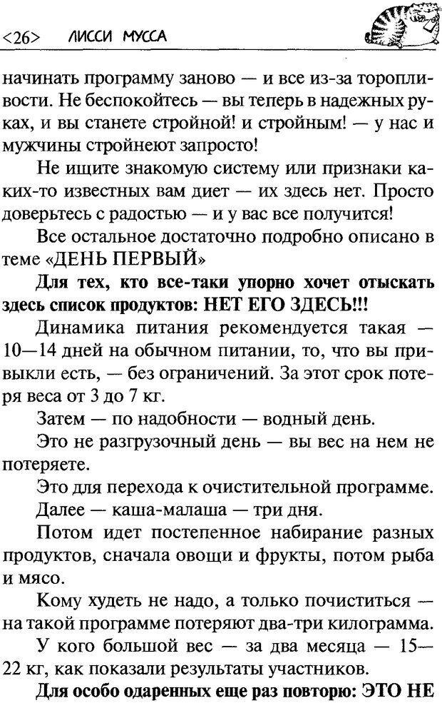 DJVU. 50 шагов к стройности. Чернакова З. В. Страница 24. Читать онлайн