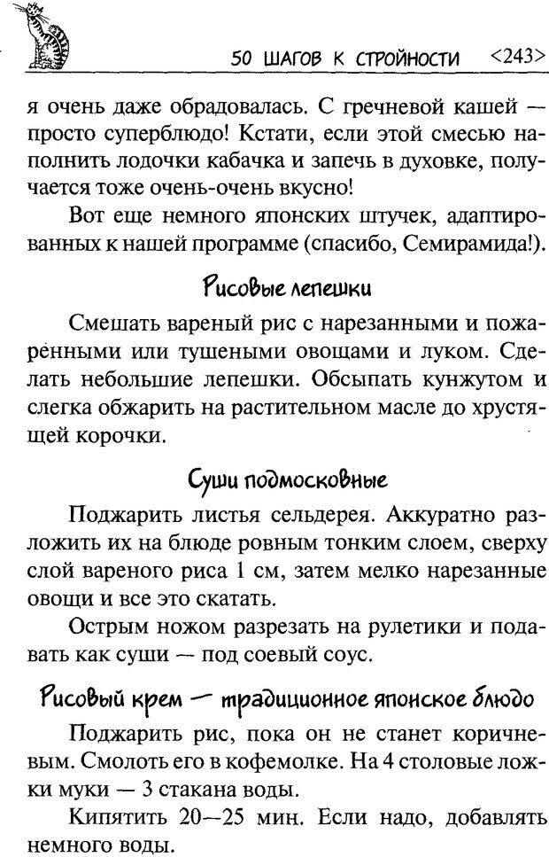 DJVU. 50 шагов к стройности. Чернакова З. В. Страница 240. Читать онлайн