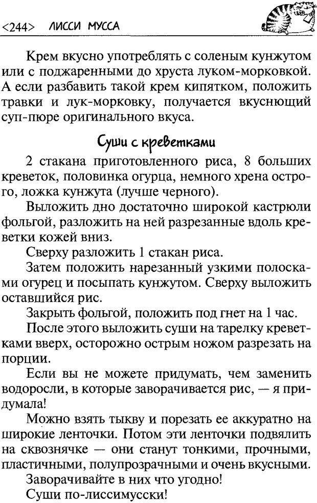 DJVU. 50 шагов к стройности. Чернакова З. В. Страница 241. Читать онлайн