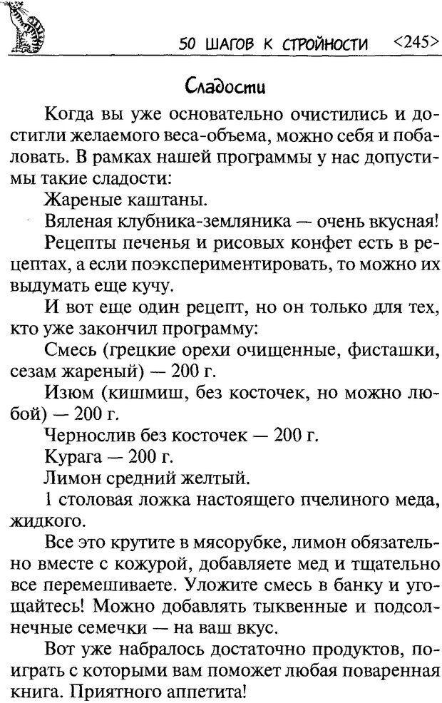 DJVU. 50 шагов к стройности. Чернакова З. В. Страница 242. Читать онлайн